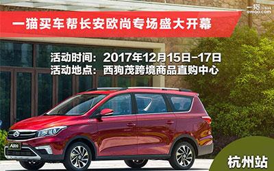 买车帮长安欧尚杭州专场盛大开幕