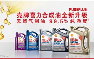 领先技术引领行业新标准 壳牌喜力在中国全球首发全新旗舰产品