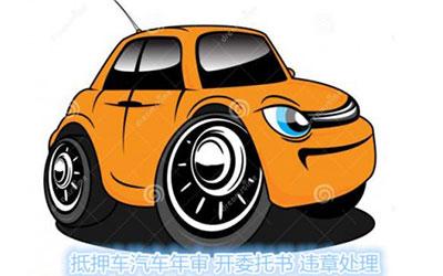 抵押车怎么年审 抵押车年审需要什么手续_图片新闻
