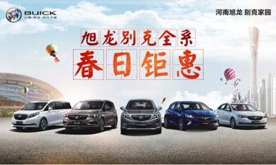 河南旭龙别克2018春季大型车展3.24疯狂来袭!