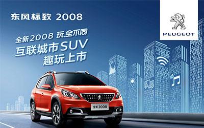 全新东风标致2008互联版上市 一款能撩、能聊的互联城市SUV