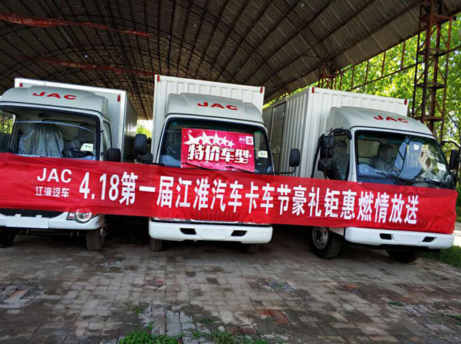江淮4.18卡车节
