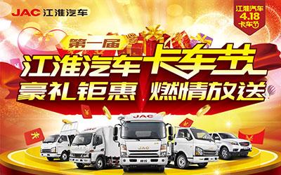 江淮4.18卡车节开幕倒计时 10万元轻卡4万开走