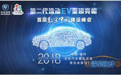 你想看的纯电动在这里  揭秘数字中国展第二代逸动EV