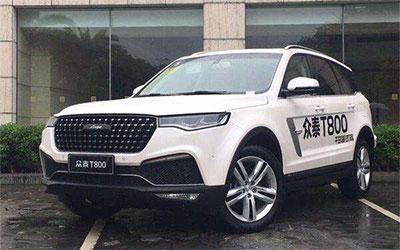 众泰旗舰SUV 众泰T800将于5月8日上市