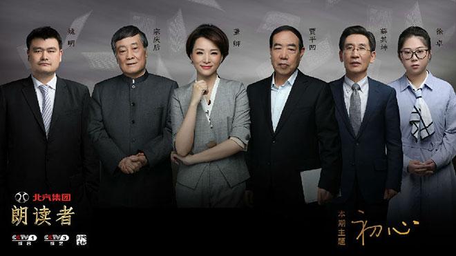 北京汽车《朗读者》第二季
