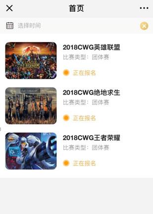 2018cwg中国电子竞技冠军赛报名通道已开启
