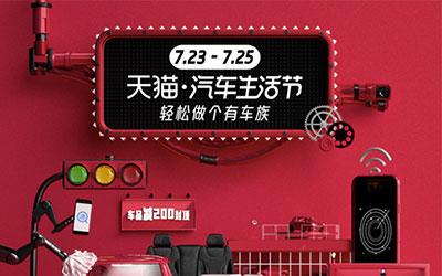 """天猫汽车生活节""""的消费洞察:整车新零售时代 轻松做个爱车族"""