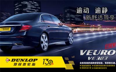 """邓禄普VEURO VE303荣获""""2018中国年度舒适轮胎""""大奖"""