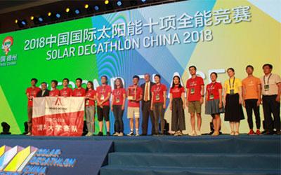 2018中国国际太阳能十项全能竞赛圆满落幕 奇瑞新能源大放异彩