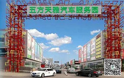 """九月十五日 五方天雅""""购车嘉年华""""惊喜不断"""