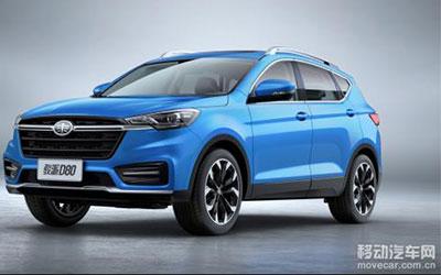 预售价8-12万 骏派D80配置曝光 将推7款车型