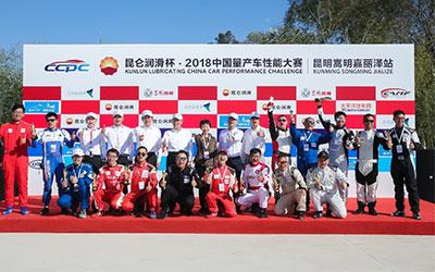 挑战新高度 2018CCPC大赛昆明嵩明嘉丽泽站燃情开赛