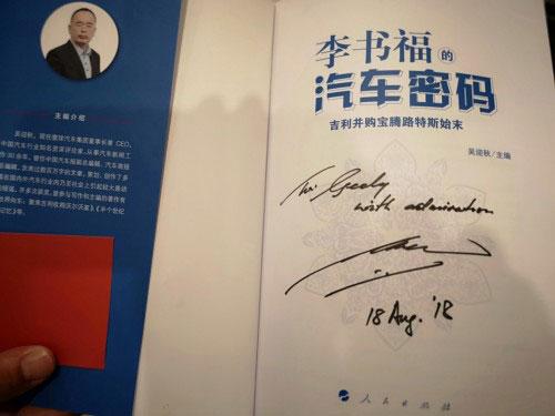 吉利控股集团董事长李书福将历时一年多编纂的《李书福的汽车密码
