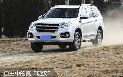 """国产车中真""""硬汉"""" 哈弗H9越野能力大揭秘"""