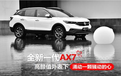 全新一代AX7,高颜值外表下涌动一颗骚动的心