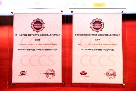 智能互联 安心随行 博泰再度荣膺年度中国最佳客户联络中心大奖