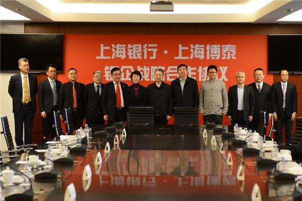 上海银行与上海博泰达成战略合作