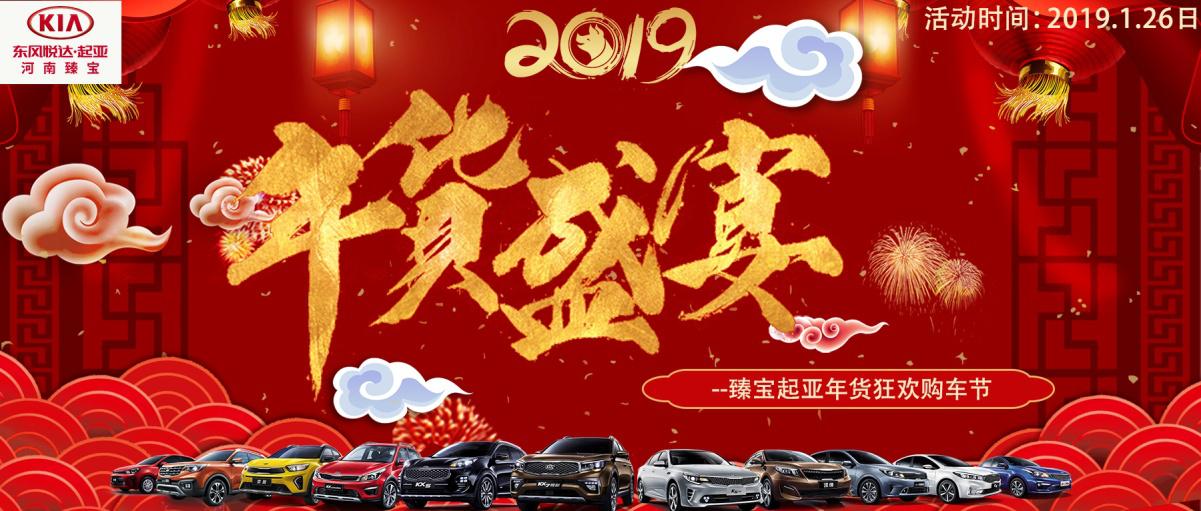 河南臻宝2月17元宵节,KX5售价7折起