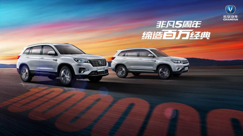 中国百万级SUV标杆,长安CS75硬核演绎不平凡的五年