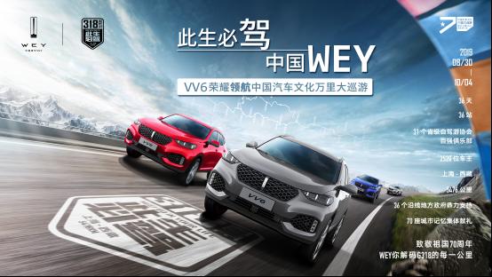 官宣|WEY领航中国汽车公路文化 致敬祖国七十周年华诞