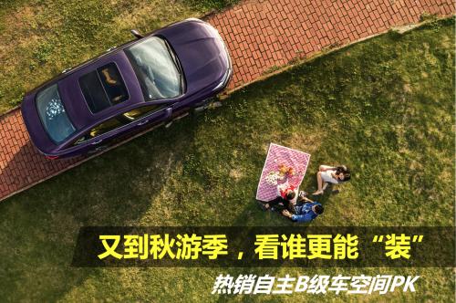 """北京汽车智道U7对比荣威i6 PLUS,看谁更能""""装""""?"""