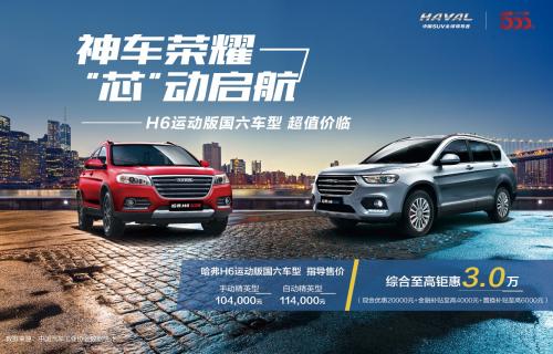 9月SUV销量榜出炉 哈弗H6再度登顶销冠