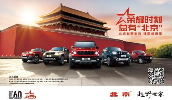 致敬最可爱的越野人 北京越野家族建国盛惠季荣耀开启!