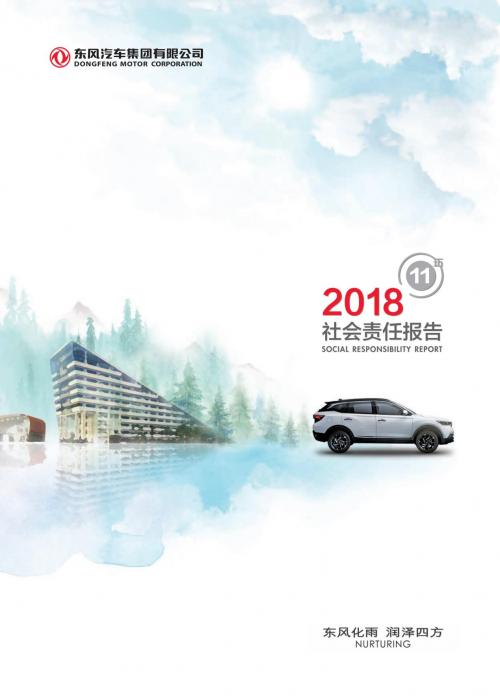 东风公司发布2018年度社会责任报告