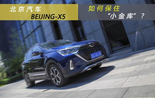 藏私房钱是门技术活,BEIJING-X5教你如何保住小金库_图片新闻