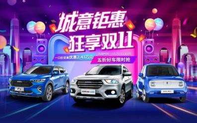 """5折新车GO 哈弗""""下血本""""卖神车 只等你来撩"""