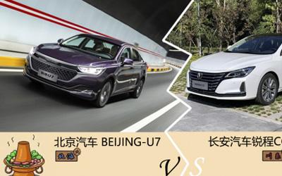 南北口味战!北京汽车BEIJING-U7对比长安锐程CC,谁是你的菜?
