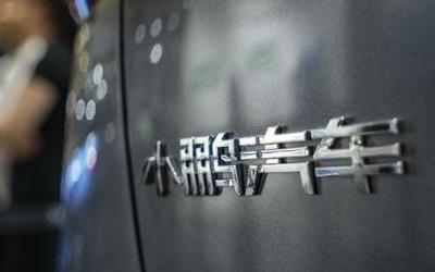 小鹏汽车完成4亿美元C轮融资 高层称电动车市占率超10%后市场爆发