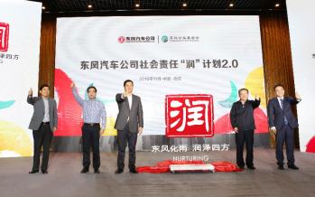 东风公司首次入围中国企业300强社会责任发展指数10强_图片新闻