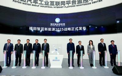 剑指新能源商用车第一品牌 福田汽车发布2025战略抢占市场先机_图片新闻