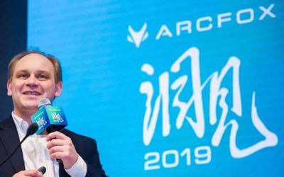 "ARCFOX""洞见2019""论坛 带你走进未来出行生活"
