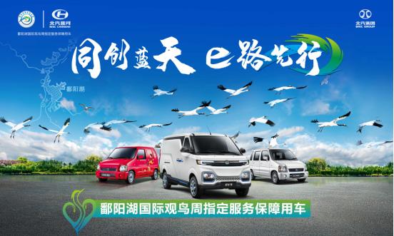 北汽昌河新能源物流車北汽EV5、北斗星-快閃、北斗星EC100