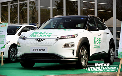 昂希诺纯电动 解读北京现代新能源技术