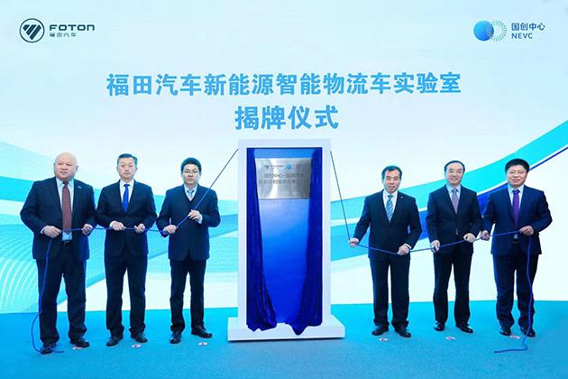国创中心-福田汽车新能源智能物流车实验室揭牌仪式