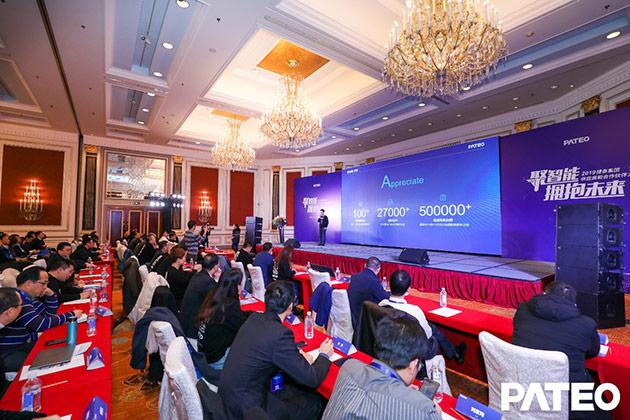 博泰供应商和合作伙伴大会