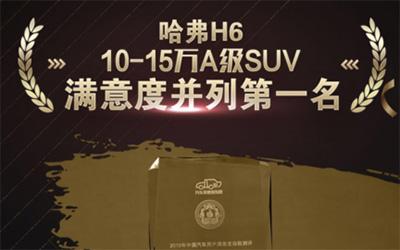 中国智造的最高境界 哈弗H6超高品质谁与争锋