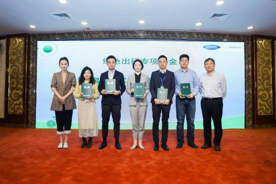 华夏出行等企业颁发绿色出行专项基金证书
