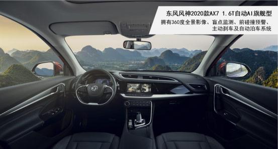 东风风神2020款AX7驾驶室
