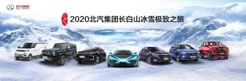 挑战BEIJING-3极致严寒