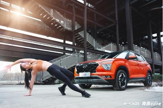 新一代ix25和健身美女