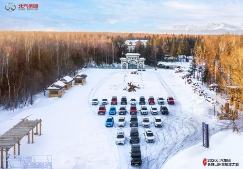 2020北汽集团长白山冰雪极致之旅完美收官