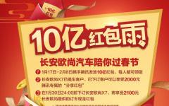 长安欧尚X7首销破万,10亿红包加持更加供不应求
