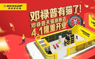 行业领军品牌,邓禄普轮胎正式入驻天猫