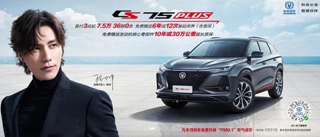 """CS75PLUS上演""""中国速度""""累计销量突破12万台"""