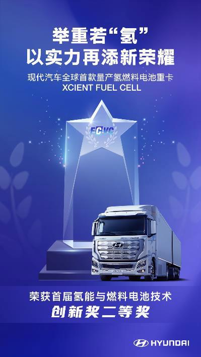 现代汽车XCIENT Fuel Cell氢燃料重卡荣获二等奖
